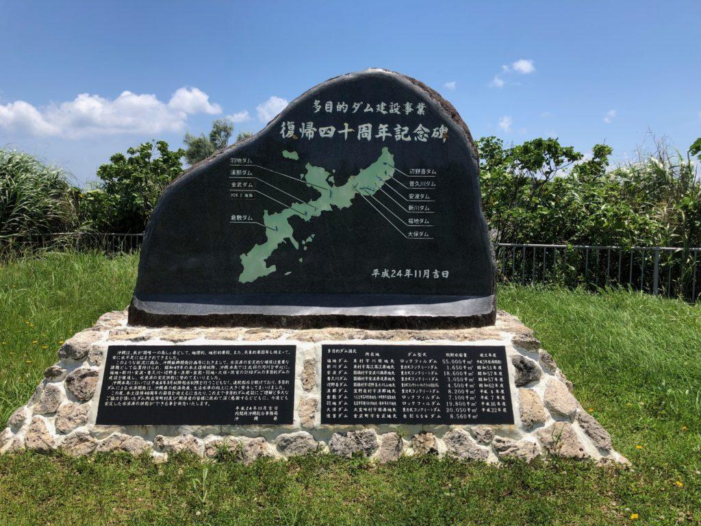 多目的ダム建設事業復帰40周年記念日