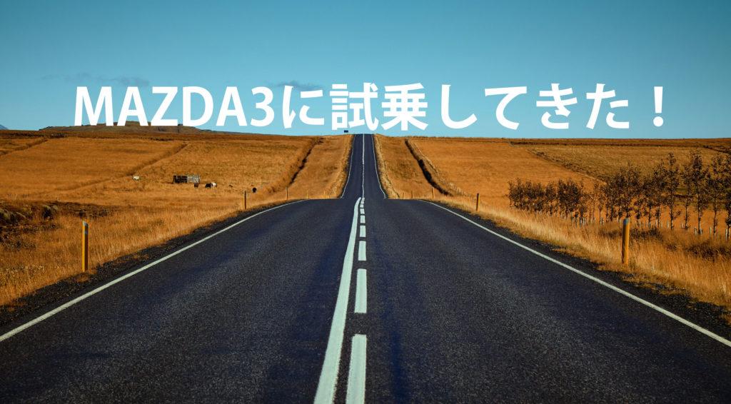 MAZDA3に試乗してきた!