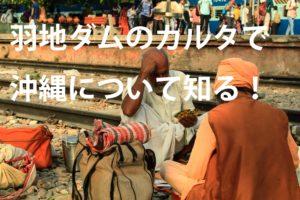 羽地ダムのカルタで沖縄について知る!
