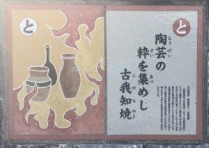 と: 陶芸の 粋を集めし 古我知焼