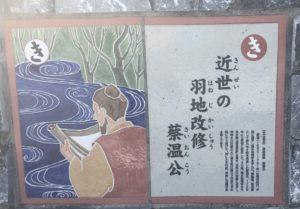 き: 近世の 羽地改修 蔡温公