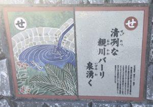 せ: 清冽な 親川バーリ 泉湧く