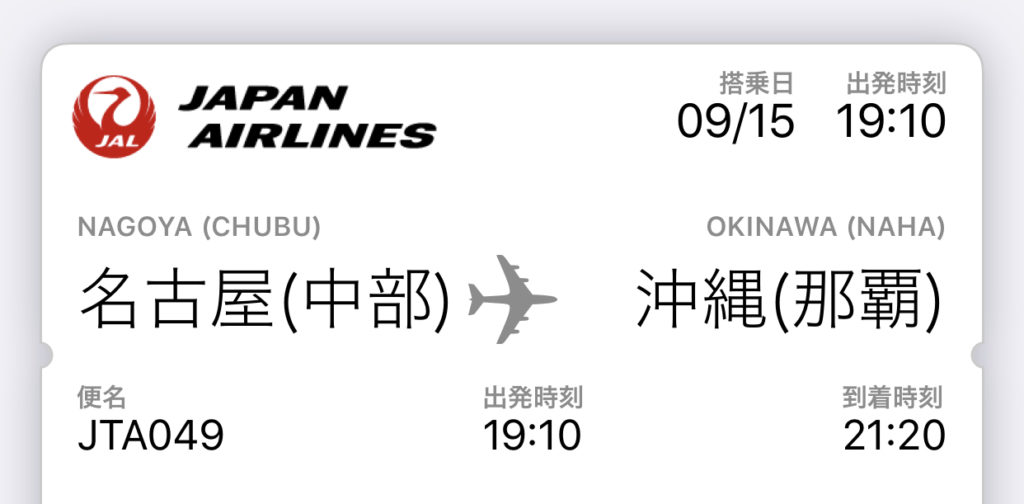 JAL搭乗券