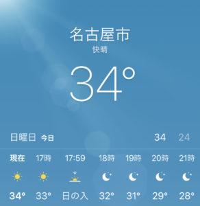 名古屋市の気温34度