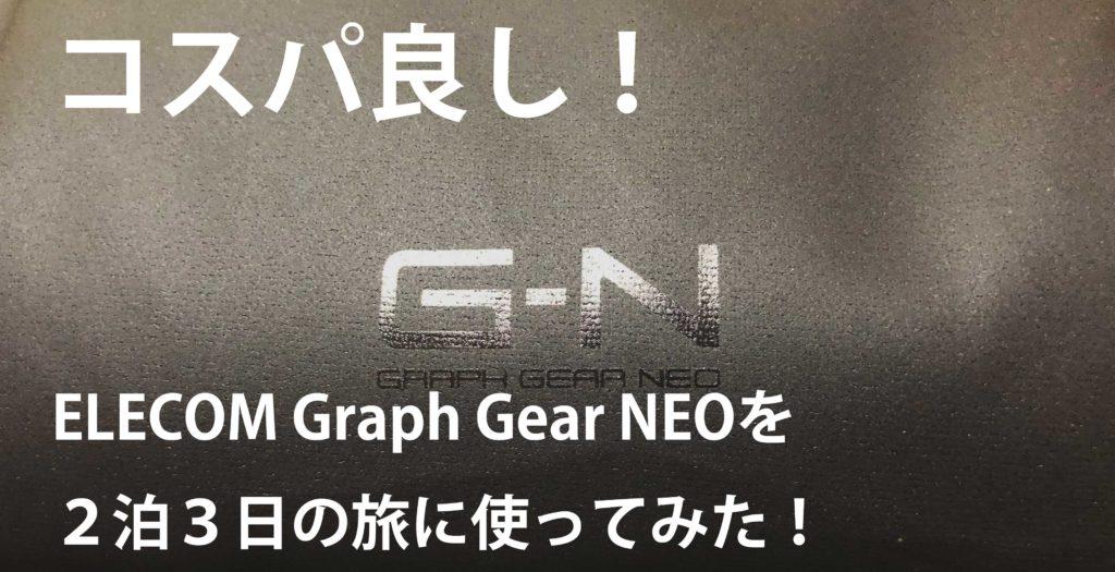 graph gear neo