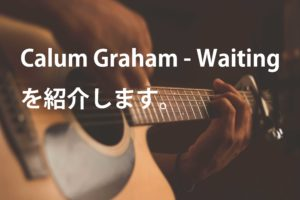 clam graham - waiting