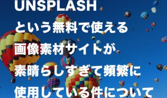 unsplashという無料で使える画像素材サイトが素晴らしすぎて頻繁に使用している件について