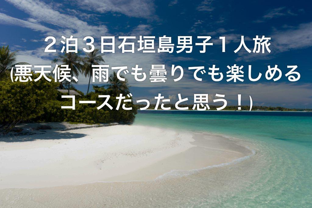石垣島旅行記