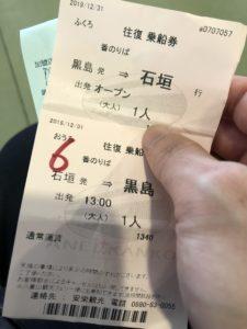 黒島行き往復乗船券