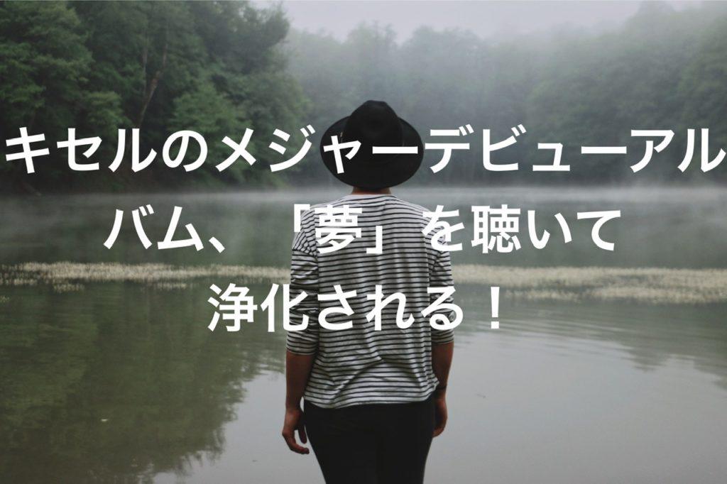 キセルのメジャーデビューアルバム、夢を聴いて浄化される!