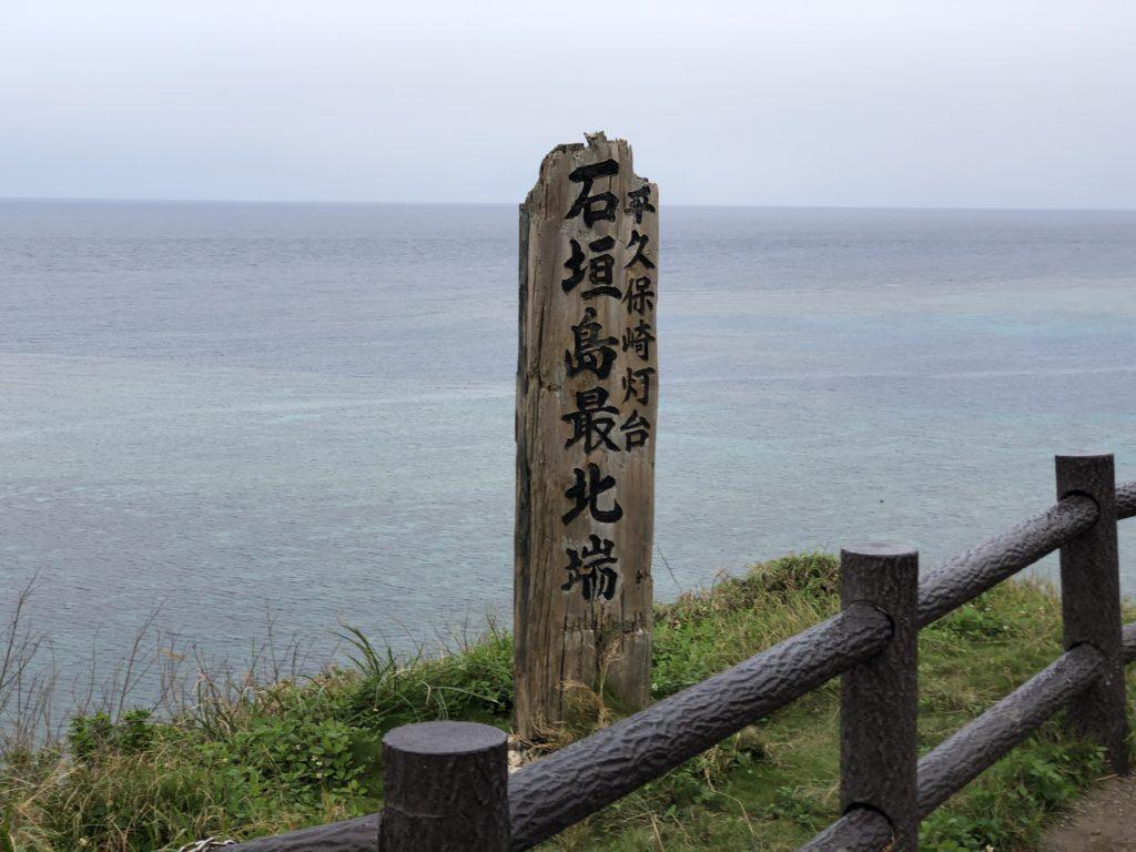 平久保崎灯台(石垣島最北端)