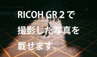 RICOH GR2で撮影した写真を載せます