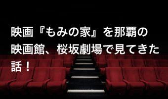 映画『もみの家』を那覇の映画館、桜坂劇場で見てきた話!