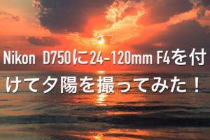 Nikon D750に24-120mm F4を付けて夕陽を撮ってみた!
