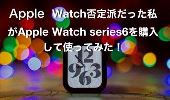 Apple Watch否定派だった私がApple Watch series6を購入して1週間使ってみた!