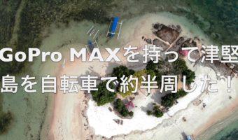 GoPro MAXを持って津堅島を自転車で約半周してみた!