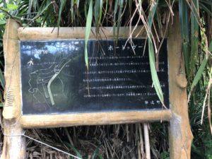 ホートゥガーの説明板