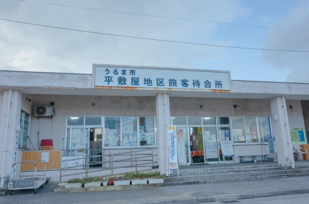 平敷屋港旅客待合所