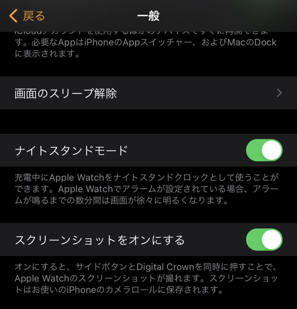 iPhoneで、Apple Watchのスクリーンショットを有効にする