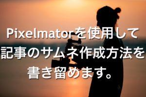 Pixelmatorを使用して記事のサムネイルを作成する方法を書き留めます。