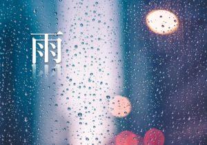 窓ガラスに滴る雨水