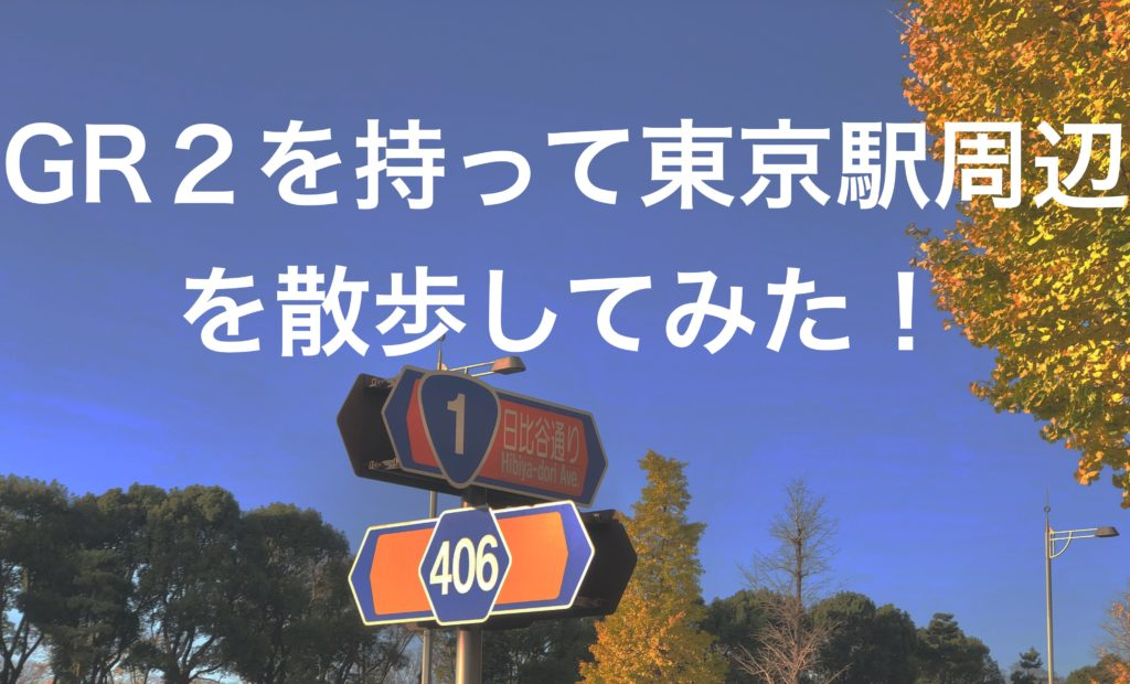 GR2を持って東京駅周辺を散歩してみた