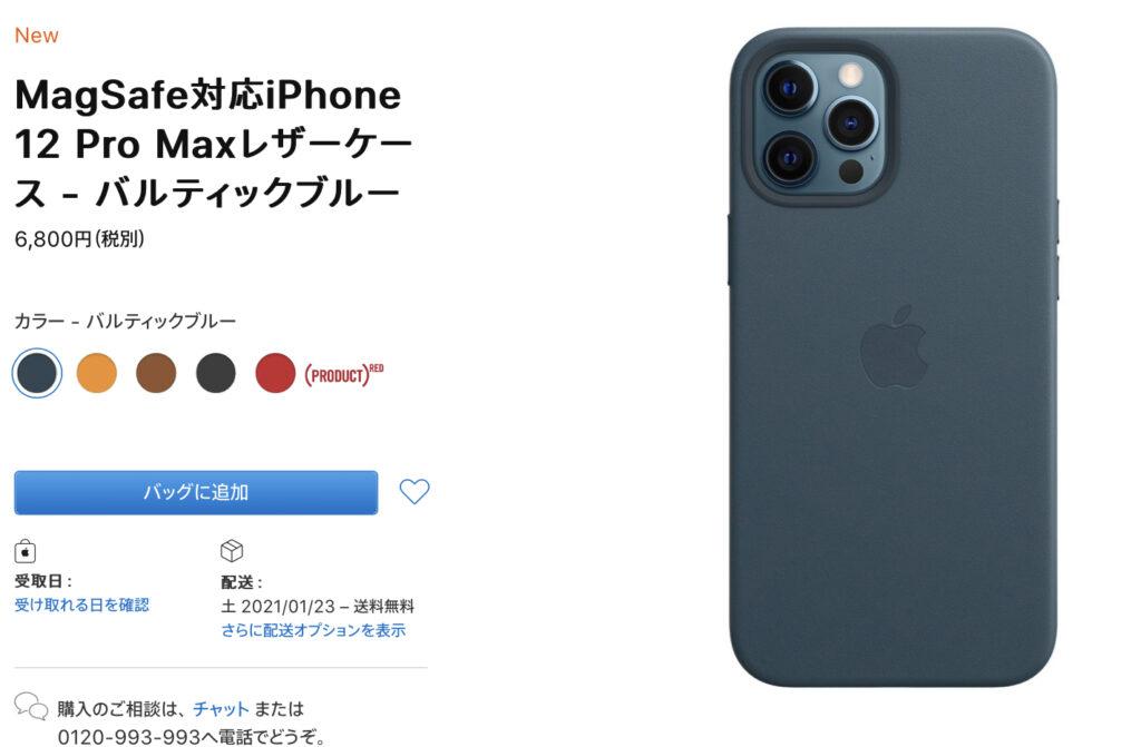 iPhone12 Pro Maxレザーケース バルティックブルー