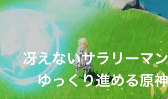 冴えないサラリーマンがゆっくりプレイする原神 Part1(2021/01/02)