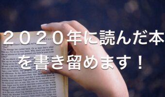 2020年に読んだ本を書き留めます!