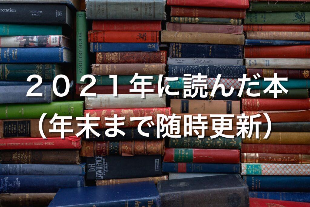 2021年に読んだ本(年末まで随時更新)