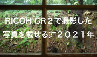 RICOH GR2で撮影した写真を載せるページ2021年