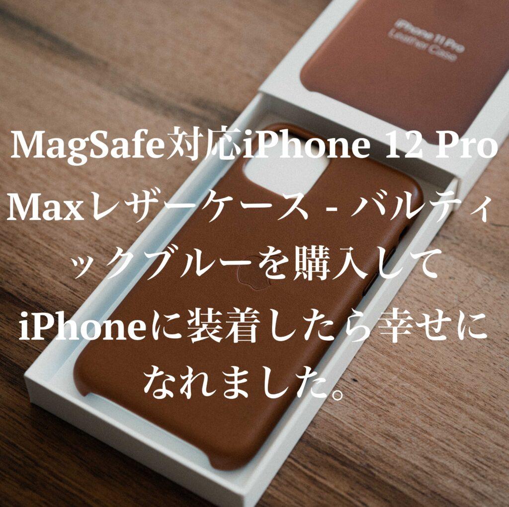 MagSafe対応iPhone 12 Pro Maxレザーケース - バルティックブルーを購入してiPhoneに装着したら幸せになれました。