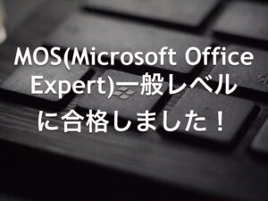 MOS(Microsoft Office Expert)一般レベルに合格しました!