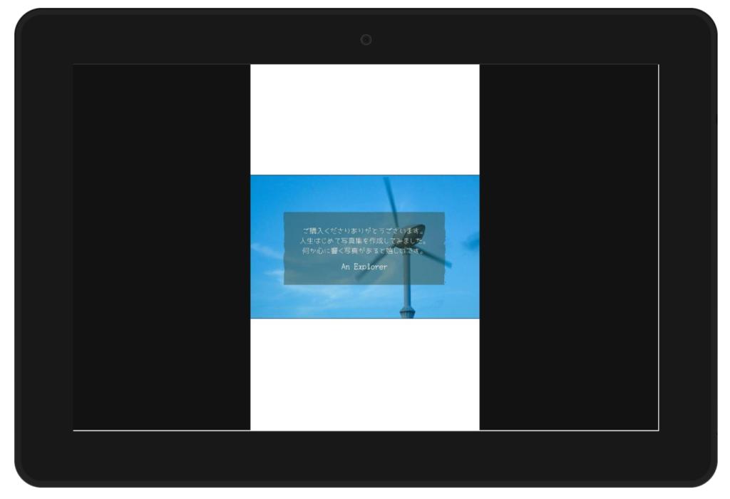 画面を横にしているにも関わらず、縦表示のままになってしまっています。