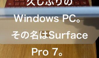 久しぶりのWindows PC。その名はSurface Pro 7。