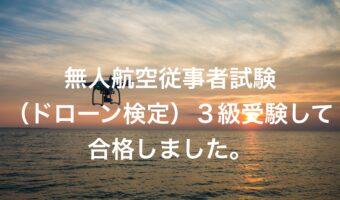 無人航空従事者試験 (ドローン検定)3級受験して 合格しました。