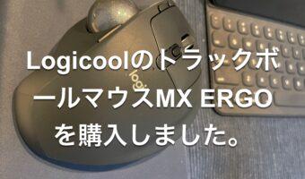 (商品レビュー)LogicoolのトラックボールマウスMX ERGOを購入しました。
