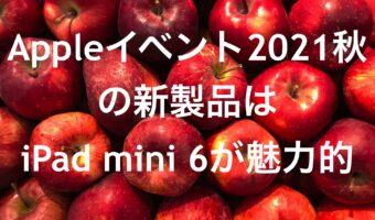 Appleイベント2021年秋の新製品はiPad mini 6が魅力的