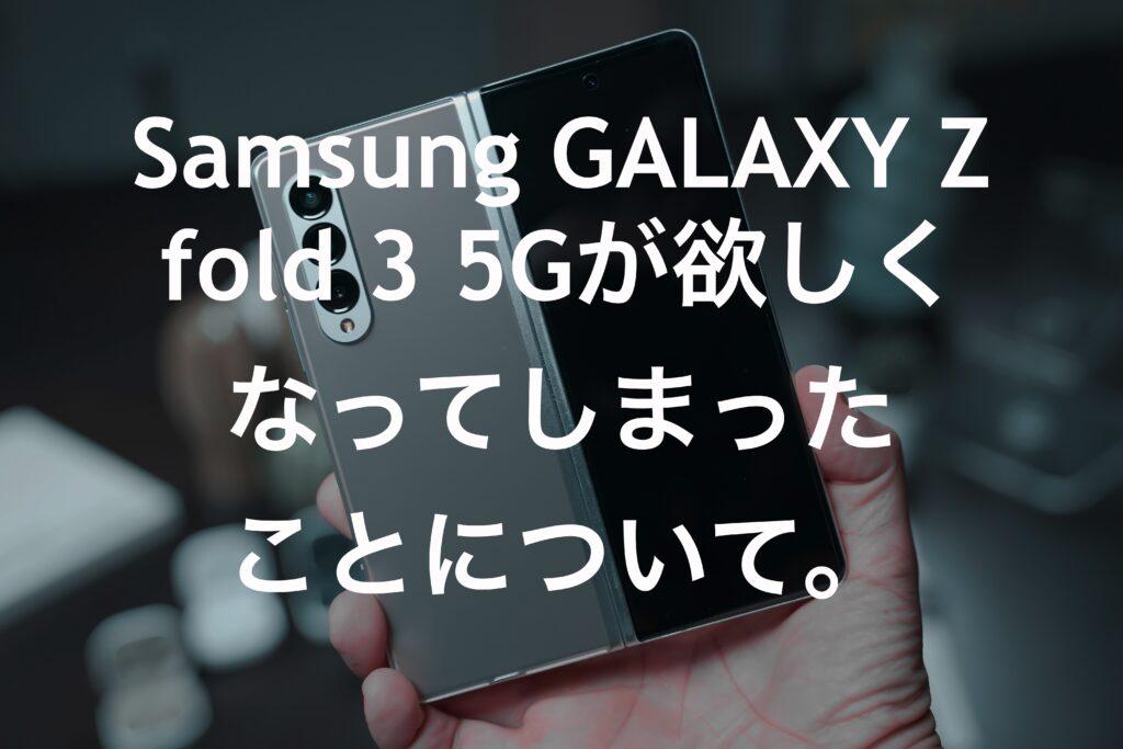 Samsung GALAXY Z fold 3 5Gが欲しくなってしまったことについて。