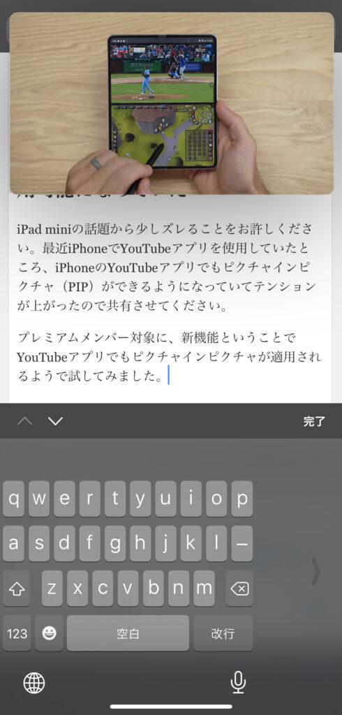 iPhoneのYouTubeアプリでピクチャインピクチャ
